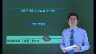 [박쌤전산회계2급] 제90회. 기출문제풀이(이론시험)