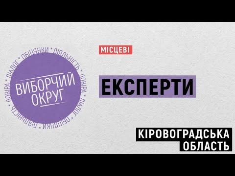 Суспільне Кропивницький: 12.10.2020. Виборчий округ. Місцеві.