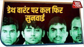 Nirbhaya के गुनाहगारों पर गुरूवार को फिर पटियाला कोर्ट में होगी सुनवाई, डेथ वारंट पर होगा फैसला
