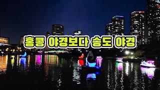 문보트(Moon Boat)_송도 센트럴파크