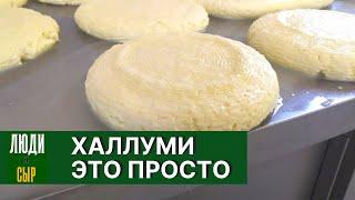 ЛЮДИ И СЫР Хватит покупать в магазине Самый простой рецепт сыра халлуми за 30 минут Премьера