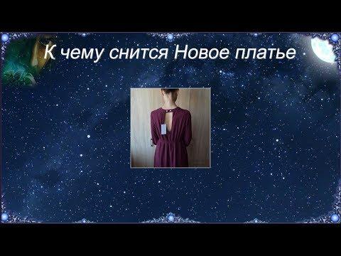 К чему снится Новое платье (Сонник)