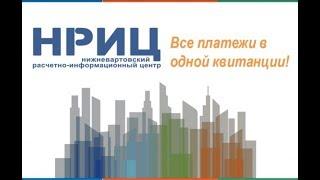 В Нижневартовске заработал расчетно-информационный центр