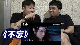 韩国人听王一博唱《陈情令》角色曲《不忘》,高度评价:演得好,长得帅,唱得好听!【韩叔TV】
