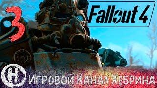 Прохождение Fallout 4 - Часть 3 Конкорд и Минитмены
