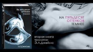 На 50 оттенков темнее - Русский Трейлер 2 (2017) Сылка на фильм в описании
