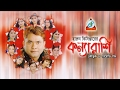 Download Harun Kisinger - হারুন কিসিঞ্জার - কন্না রাশি - Konna Rashi - Bangla Comedy MP3 song and Music Video