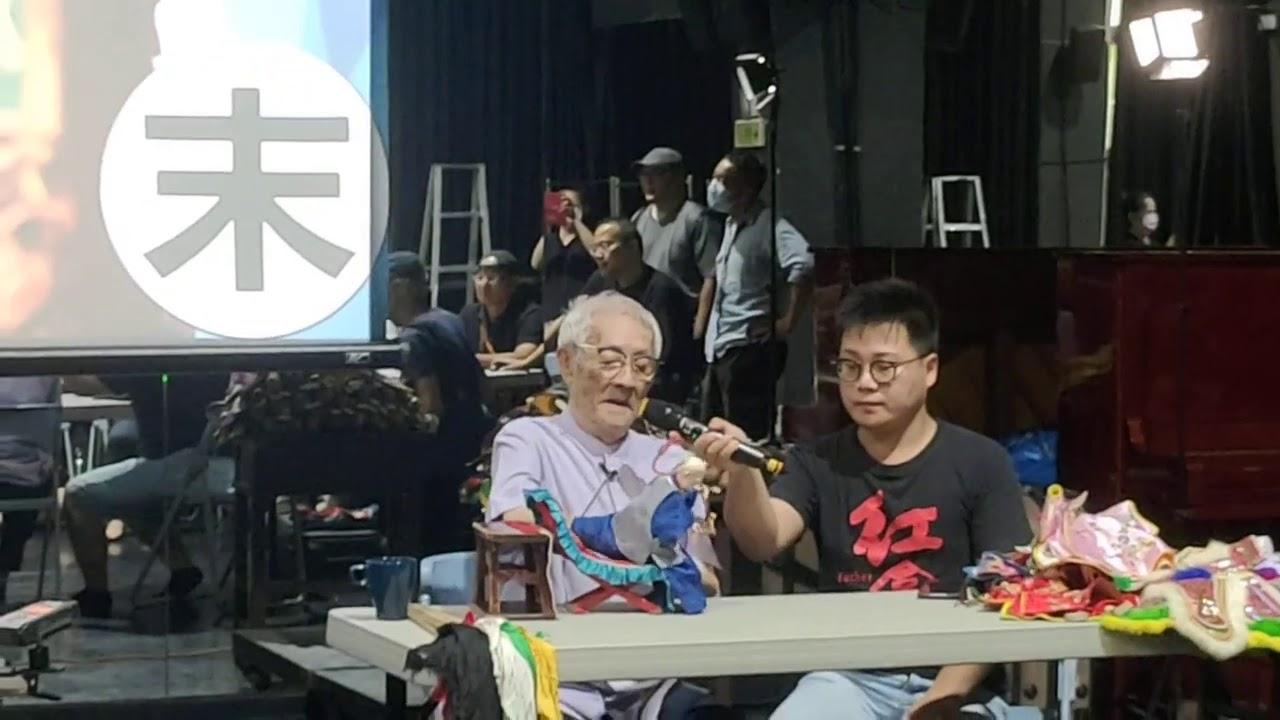 陳錫煌布袋戲國寶大師(6) - YouTube