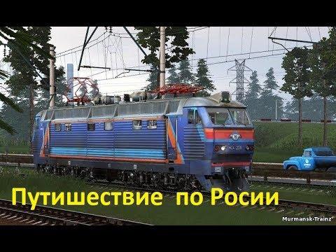 Trainz Simulator 2012. Путишествие по России
