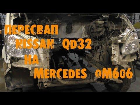 УазТех: ПереСВАП ГАЗель QD32 на Om606, 3.0TD, ЧАСТЬ 1
