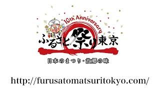 Furusato Matsuri Tokyo 2018: English PV 【Fuji TV Official】