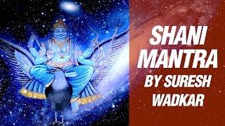 Very Powerful Shani Mantra - Nilanjan Samabhasam Raviputram Yamagrajam by Suresh Wadkar