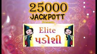 Game show | JACKPOTT PRESENTS ElitePADOSHI EPISODE 04 | MONIKABEN AND  DEEPTIBEN vache  ni dhammal