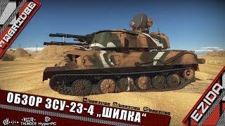 Обзор ЗСУ-23-4 'Шилка' | War Thunder