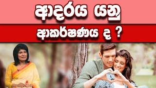 ආදරය යනු ආකර්ෂණය ද   Piyum Vila   12-02-2020   Siyatha TV Thumbnail