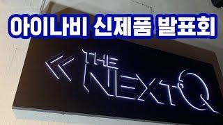 2019 아이나비 신제품 발표회