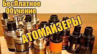 БесПлатное Обучение #2 (Что такое атомайзер? Какие они бывают?)