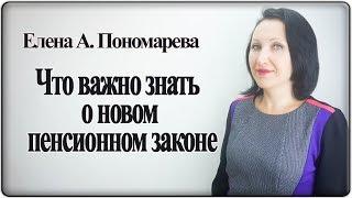 Что важно знать про новый пенсионный закон - Елена А. Пономарева