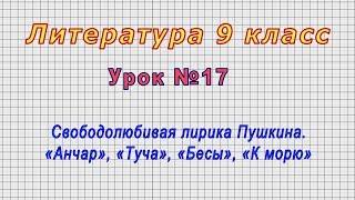 Литература 9 класс (Урок№17 - Свободолюбивая лирика Пушкина. «Анчар», «Туча», «Бесы», «К морю»)