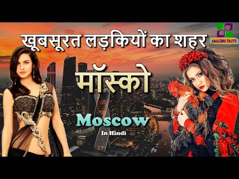 मॉस्को का आश्चर्यजनक तथ्य // Moscow Amazing Facts in Hindi