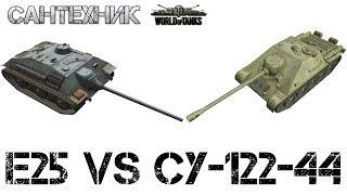 СУ-122-44 vs Е25