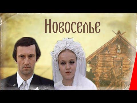 Новоселье (1973) фильм