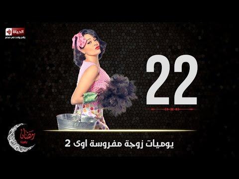 مسلسل يوميات زوجة مفروسة أوي ( ج2 ) | الحلقة الثانية والعشرون (22) كاملة | بطولة داليا البحيري