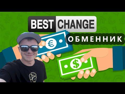 Обменять Криптовалюту Обменять Рубли Обменник  bestchange Бестчендж  мониторинг обменников