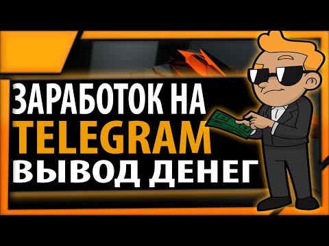 Выплаты из телеграмм ботов | Заработок на телеграмм без вложений