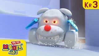 브루미즈 시즌3_Ep 18 눈사람 로봇