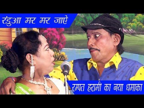 Rampat Harami Hot Nautanki !! रंडुआ मर मर जाये !! Bhojpuri Arkestra Dance !! UP - Bihar