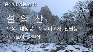 설악산 설경 오색 - 대청봉  - 천불동 2016021…