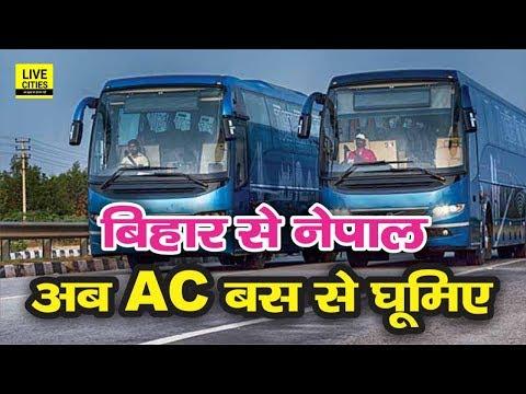 खुशखबरी Bodh Gaya से Patna होते Kathmandu के लिए चलेंगी लग्जरी BSRTC Bus | LiveCities
