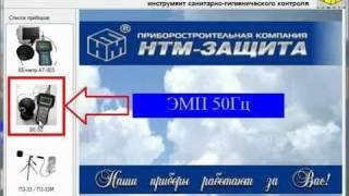 Планирование измерений ЭМП 50Гц(http://www.ntm.ru Планирование инструментальных измерений электромагнитных полей промышленной частоты с помощью..., 2010-09-21T07:16:48.000Z)