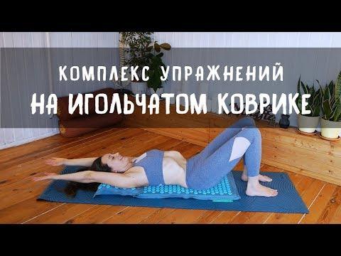 Как снять напряжение. Упражнения для спины на массажном коврике.