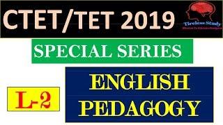 English Pedagogy | English Pedagogy MCQ for 2019  | Assam TET English Pedagogy Questions