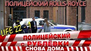 Полицейский с Рублёвки 3. Life 22 - 1.