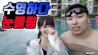 그녀와 같이 수영장에서.. 이런 비키니 방송은 없었습니다. thumbnail