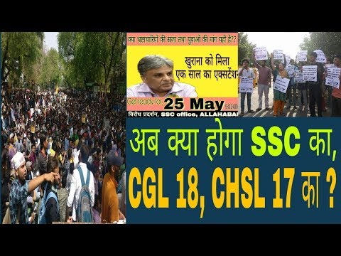 Now what else can be after CBI FIR ON CGL 2018 & CHSL 2017