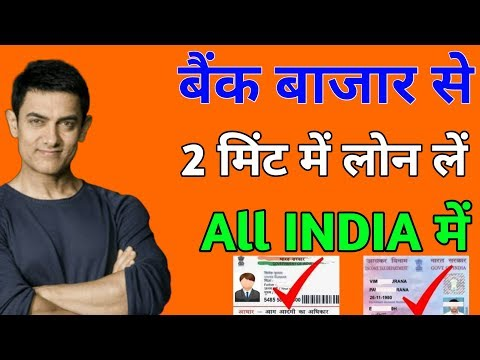 instant-personal-loan//easy-loan-without-documents//aadhar-card-loan-apply-online-in-india