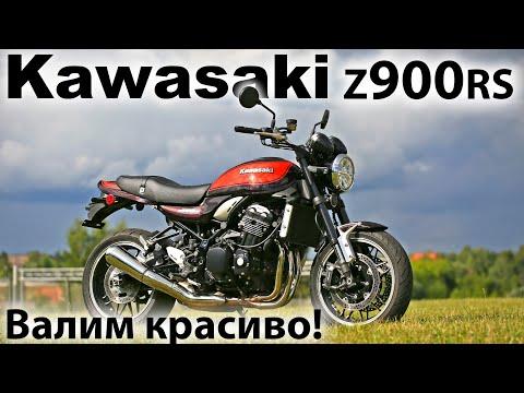 Kawasaki Z900RS. Самый быстрый классик?