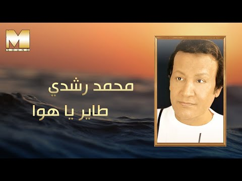 Mohamed Roshdy - Tayer Ya Hawa (Audio) | محمد رشدى - طاير يا هوا
