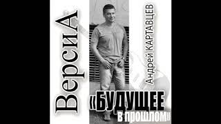 Download Андрей Картавцев  - В эту ночь Mp3 and Videos