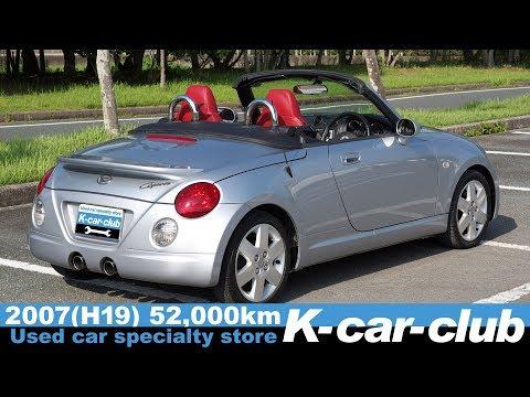 コペン/L880K★アクティブトップ H19 52,2000km Kカークラブ PART2