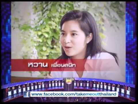 take me out thailand 1 54 2 4 youtube. Black Bedroom Furniture Sets. Home Design Ideas