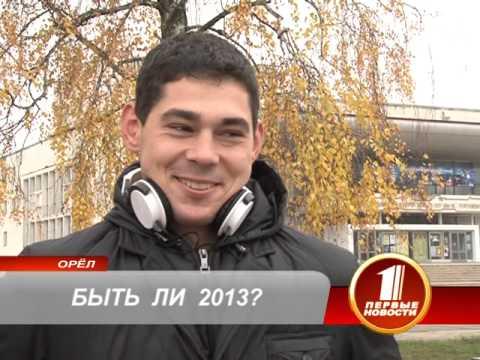 21 декабря 2012 года  - конец Света?!