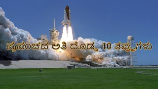 Top 10 Costliest mistakes in kannada