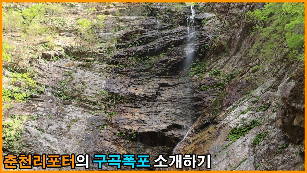 춘천리포터의 구곡폭포 소개하기