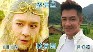 《西遊記(貳)》(Journey to the West II)|Actor Then & Now|You will be shocked😱