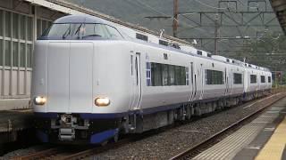 【HD】271系 HA651+HA652編成 湖西線 永原駅 発車 2019 07 11